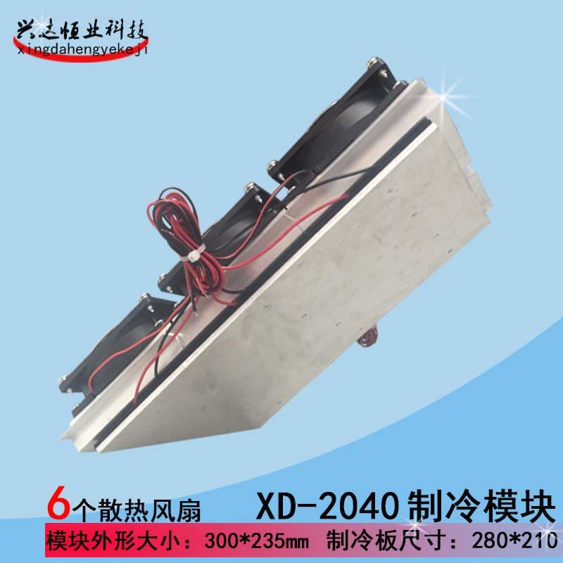 XD-2040 DIY refrigeration module 12V360W semiconductor refrigeration air conditioning flat panel module tec1 12708 65w semiconductor refrigeration part