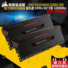 16G Avenger breathing light bar memory 8G single * 2 DDR4 3200Mhz