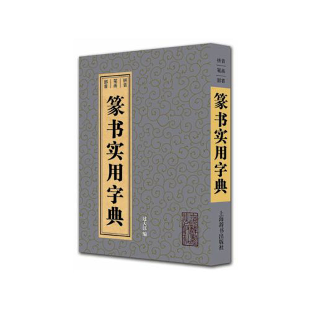 The seal script utility dictionary - in Chinese the regular script utility dictionary chinese
