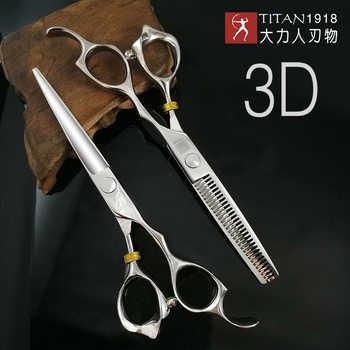 Tijeras de peluquería profesionales titan con envío gratis