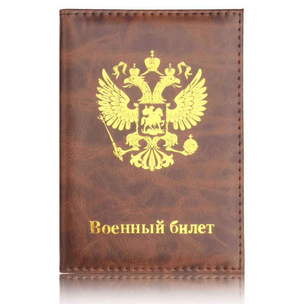 TRASSORY Russia Military ID Passport Holder Protector Russian Federation Passport Case Cover Leather for Men WomenTRASSORY Russia Military ID Passport Holder Protector Russian Federation Passport Case Cover Leather for Men Women