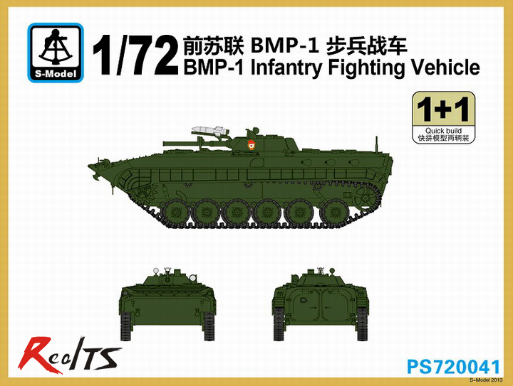 Realts s-modelo ps720041 1/72 BMP-1 infantaria combate veículo