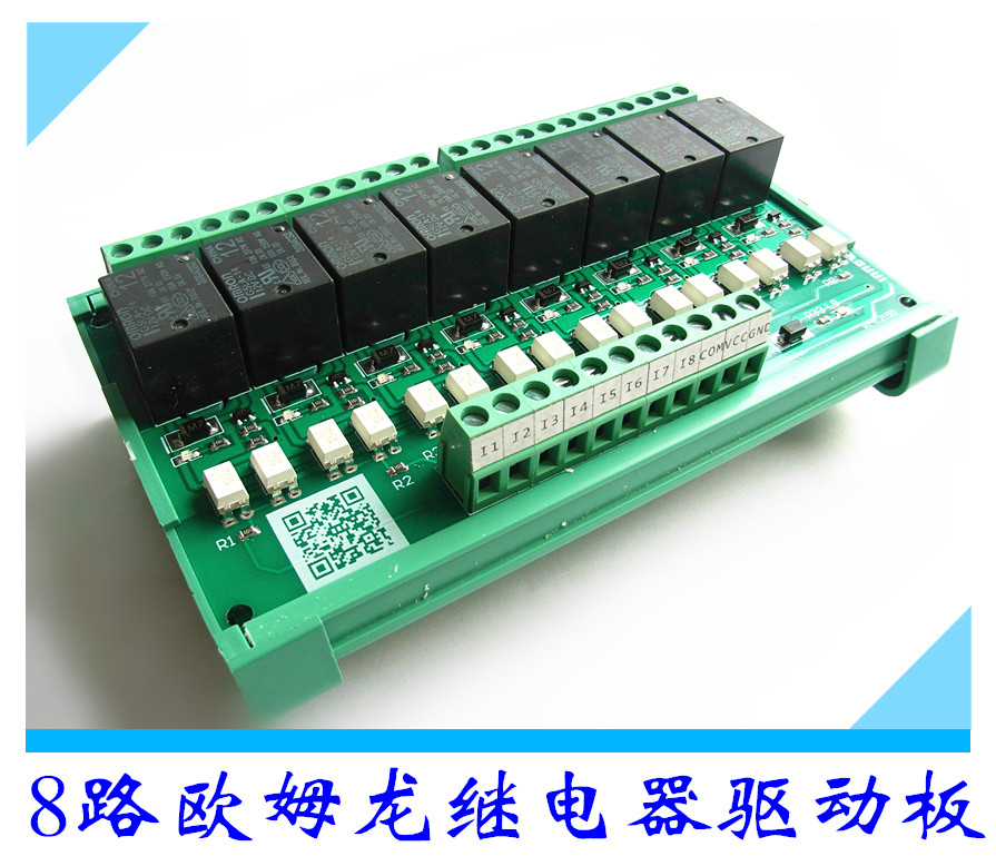 8 way OMRON relay module driver board control board PLC MCU control board 8 omron relay module driver board microcontroller module eight plc enlarged board