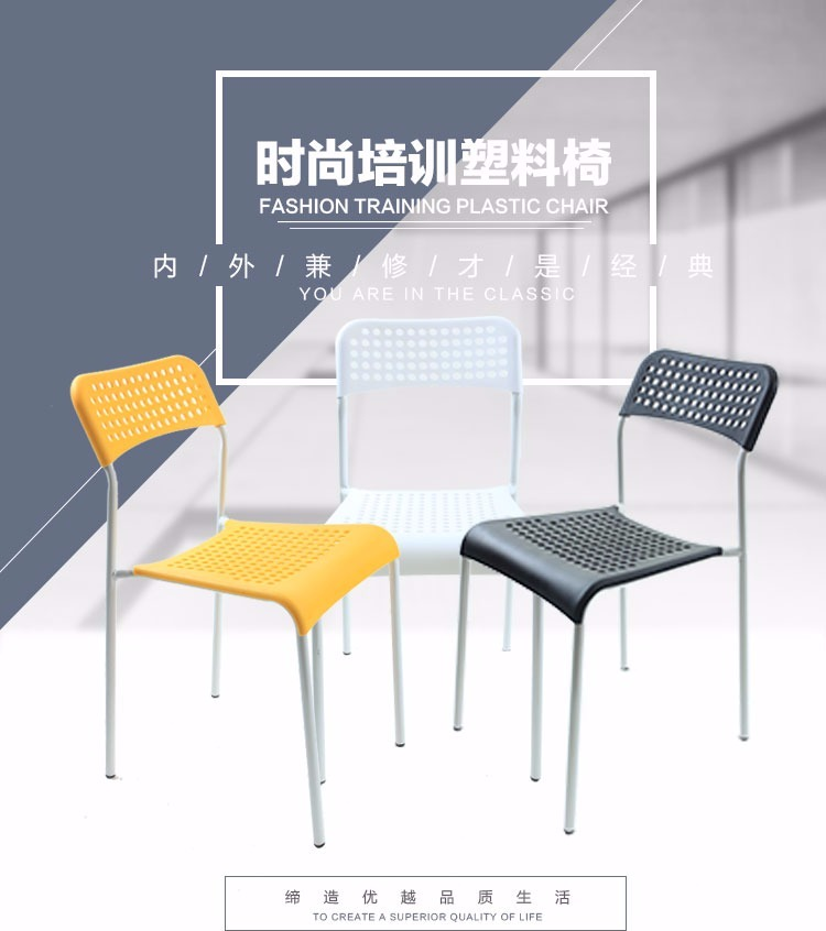 Simple fashion creative plastic chairs. Leisure chairs. stadium chairs