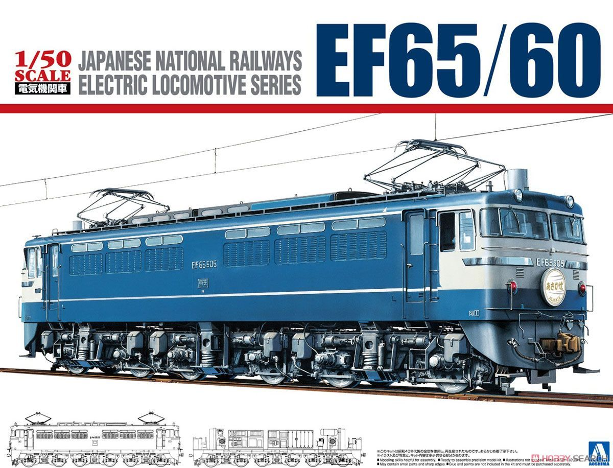 1/50 EF65/60 Electric Locomotive Train Model No. 105342 train ks432s pu материал no 4 футбол