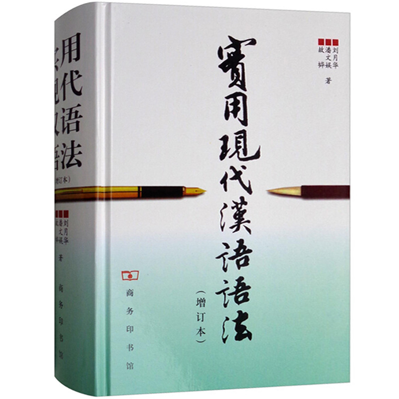 Chinese Grammar Book Practical Modern Chinese Grammar Chinese Mandarin Textbook For Learning Chinese Libros
