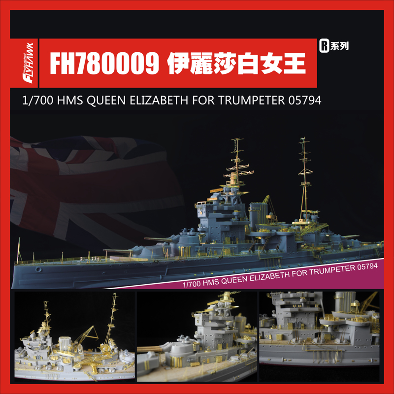 1/700Proportion   HMS queen Elizabeth  Model Assemble  Assembly model  Toys camp hms lock