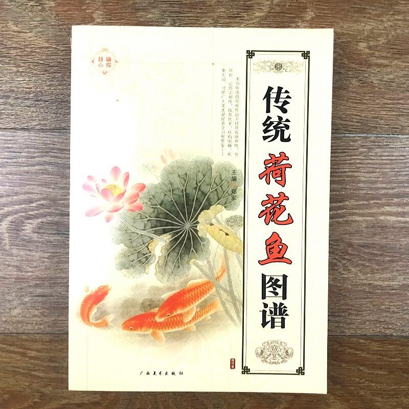 Traditional Chinese Lotus Goldfish And Carp Painting Art Book / Bai Miao Gong Bi Line Drawing Art Textbook