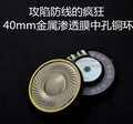 Fever metal membrane pore true brass ring titanium film 40mm diy headphone speaker unit 32ohms