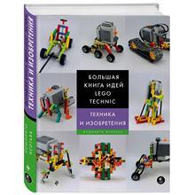 Большая книга идей LEGO Technic. Техника и изобретения (Йошихито Исогава, 978-5-699-99863-0, 328 стр., 12+)