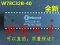 Бесплатная доставка W78C32 W78C32B-40