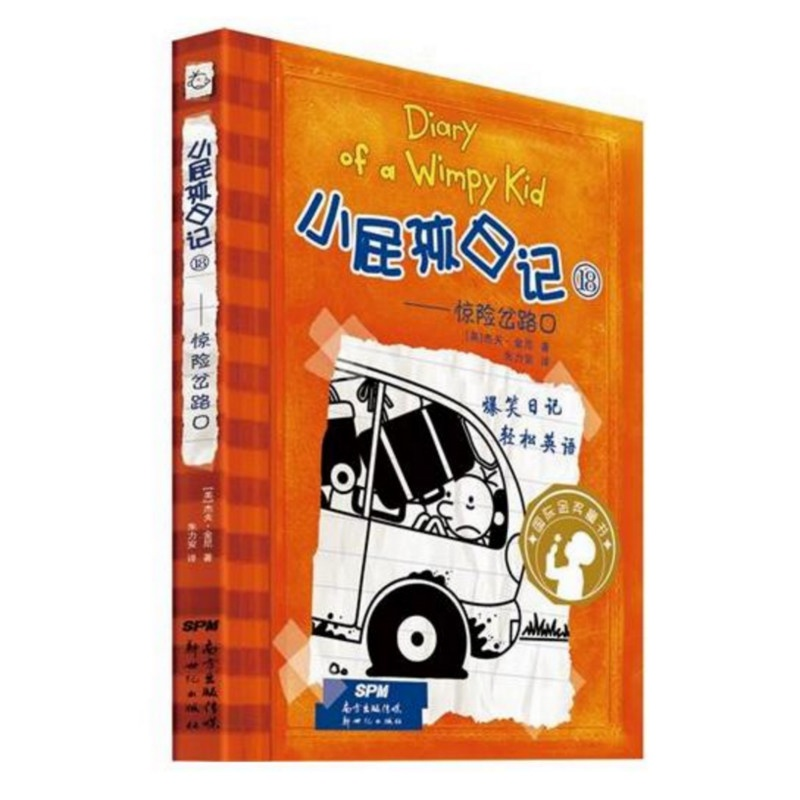 Diary Of A Wimpy Kid 18:  Thrilling Fork Simplified Chinese And English Original  Title: The Long Haul Bilingual Comic Book