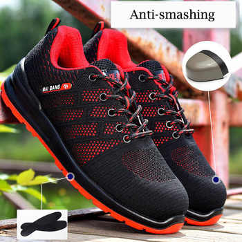 Safety Shoes Cap Steel Toe Safety Shoe Boots For Man Work Shoes Men Breathable Mesh Size 12 Footwear Wear-resistant GXZ022