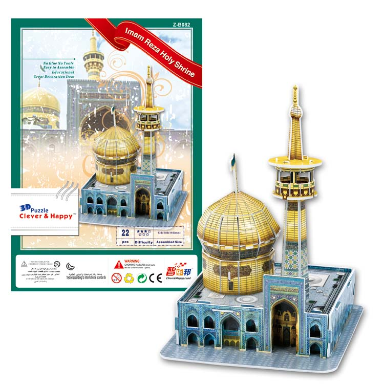Candice guo 3D puzzle DIY toy paper building assemble hand work game Imam reza holy shrine Iran dome mini baby birthday gift 1pc saber gholizadeh navid dinparast djadid and hamid reza basseri malaria transmission blocking vaccine candidate in iran