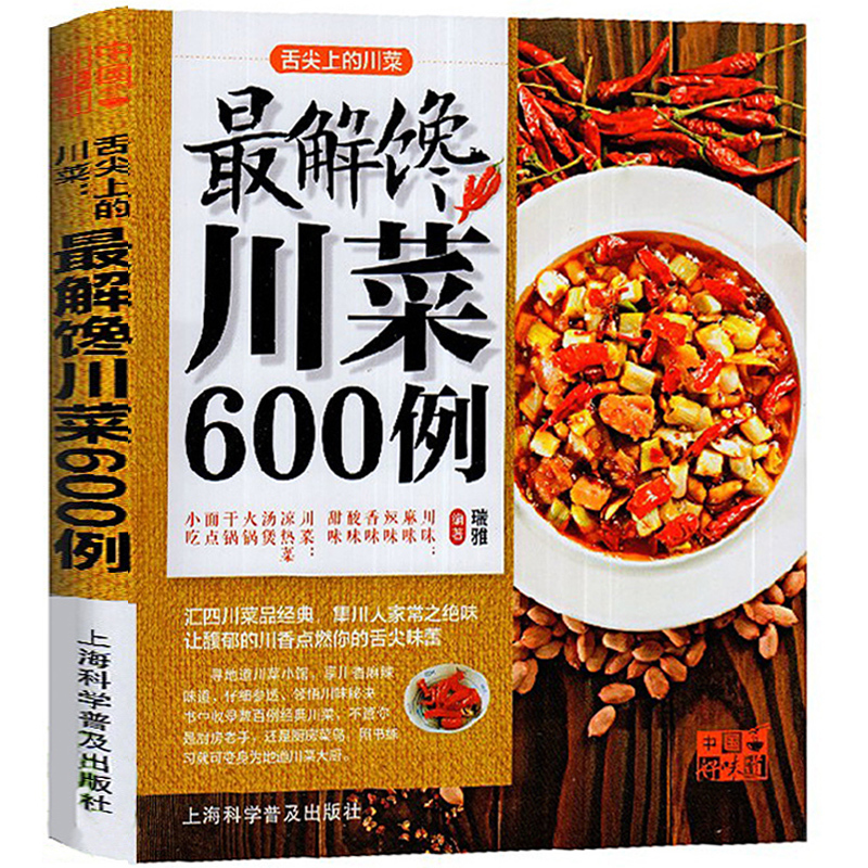 New Chinese Sichuan cuisine book 600 homemade recipes books cooking recipes learning steamed hot pot dry pan cold dishes