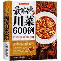 Yeni Çin Sichuan mutfağı kitap 600 ev yapımı tarifler kitaplar pişirme tarifleri öğrenme buğulanmış sıcak pot kuru pan soğuk yemekler