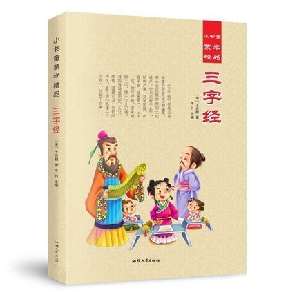 Three Character Primer With Pin Yin And Chinese Short Story Book