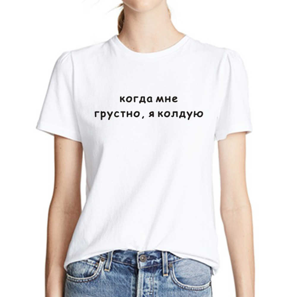 Chemise femme Inscriptions russes quand je suis triste, je Conjure femme T-shirts 2019 été drôle coton col rond T-shirts femme