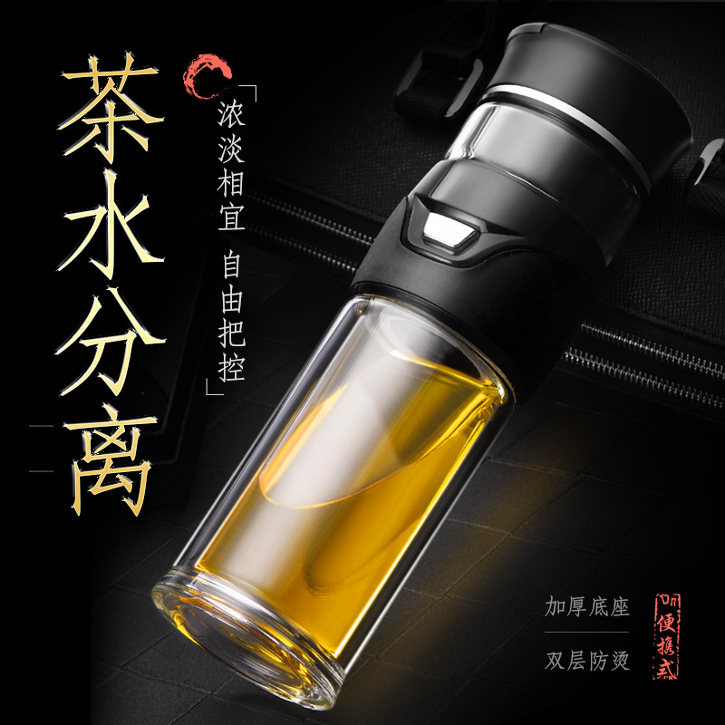 Chinese kufu Tea Water Separation Bottle Portable Creative Gift Double Layer Glass Water Bottle with Tea Infuser Business Bottle