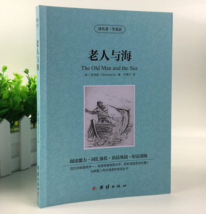 The old man and the sea English Chinese Translation control bilingual books fiction hot selling imp nvr 8036k with 9hdd
