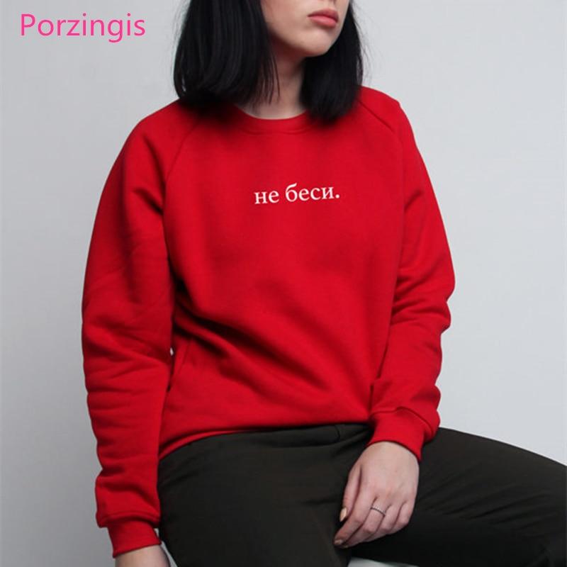 Porzingis Women's Sweatshirt Russian Inscriptions Not Besy. Hoody For Men Spring New Unisex Tops Moletom Feminino Tumblr