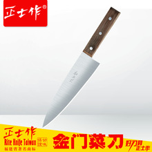 Hot Kinmen kitchen knives multi-purpose + wooden handle fruit / slicing / split / beef knife For cutting beefs / meat / fish