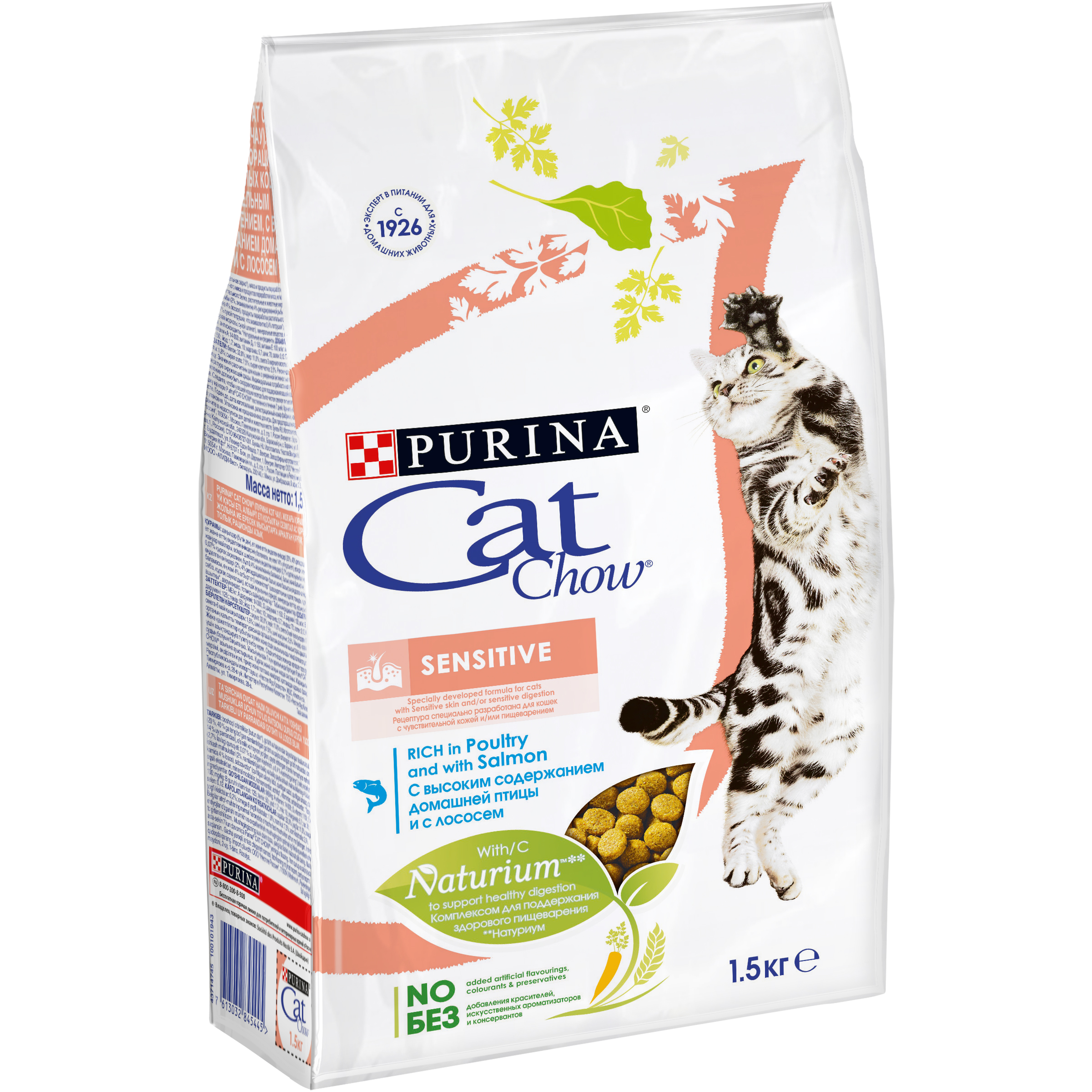 Cat Chow dry food for adult cats with sensitive digestion, with poultry and salmon, Package, 1.5 kg dry food cat chow for adult cats with poultry and turkey 15 kg