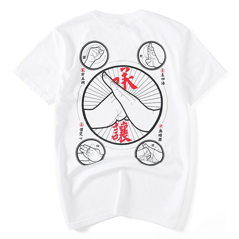 """Chinese Letter """"Compromise"""" Japanese Style Cotton Tee"""