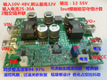 DC-DC high power boost module is greater than 500W input 5-48V/30A output 6-56 two phase parallel