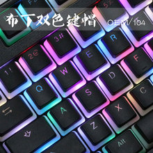 Conjunto de teclas ansi iso para teclado mecânico, pudding pbt com suporte de chave, dupla iluminado, cherry mx, tampas de teclado mecânico