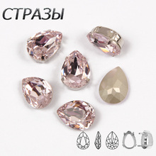 Light Rose 4320 Pear sewing strass glass stone Flatback sew on crystal rhinestone Gold silver claw button for clothes Decoration