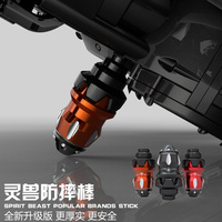 SPIRIT BEAST Motorcycle Modified Accessories Downhill Stick Scooters Anti Wrestling Rubber Safety Protection To The Protection