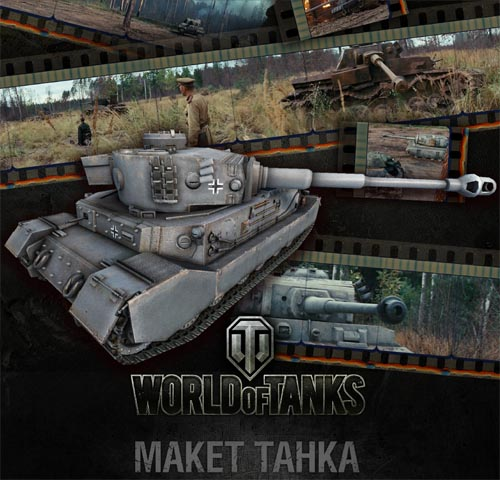 WOT Tank World No. 999 Tiger Tank Paper Model Manual DIY Toy