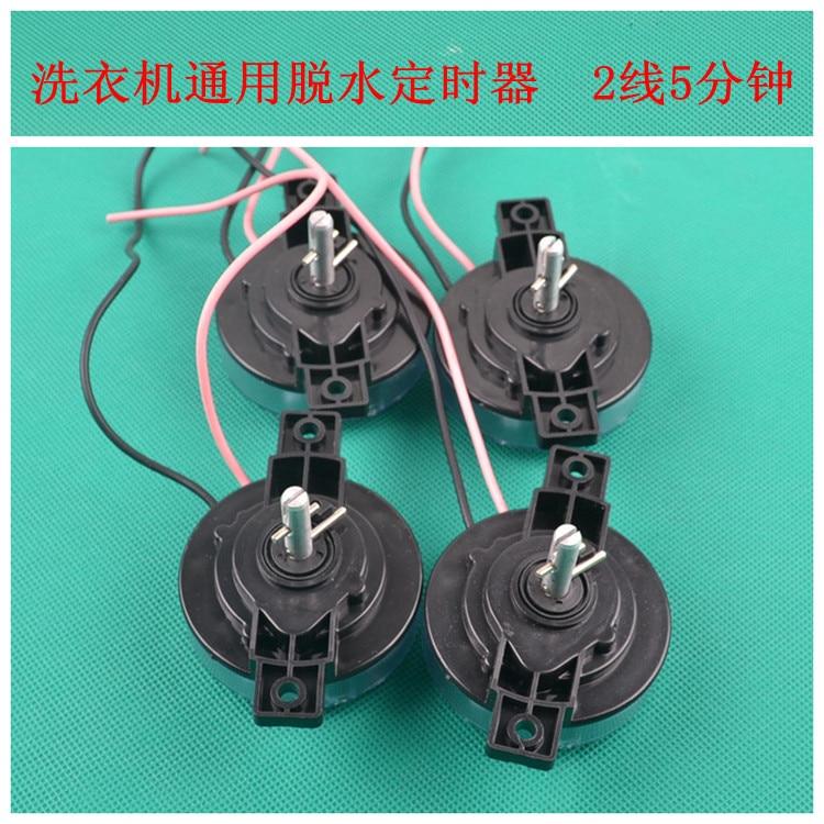 Washing machine accessories high quality washing machine general timer 2 line  universal washing machine timer knob 4 7cm 0 6cm