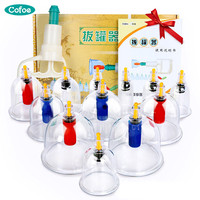 Cofoe 12PCS Cupping Set Vacuum Cups Body Massager Chinese Medical for Cold & Flu Relief Vancuum Cups or Clearing damp toxin
