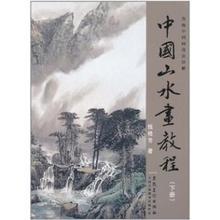 Học Tiếng Trung Phong Cảnh Bàn Chải Tác Phẩm Nghệ Thuật Vẽ Sách/Giới Thiệu Về Hội Họa Trung Hoa Mực Và Rửa Kỹ Năng Sách