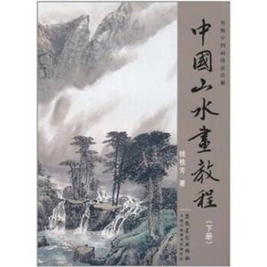 Image 1 - Learning Chinese Landscape Brush Work Art Drawing Book / Introduction to Chinese Painting Ink and Wash Skills Books