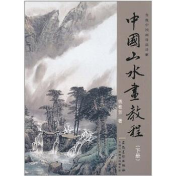 Learning Chinese Landscape Brush Work Art Drawing Book / Introduction to Chinese Painting Ink and Wash Skills Books