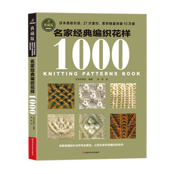 New Sweater Knitting 1000 different pattern book / hooked need and knitting needle skill textbook - discount item  8% OFF Books