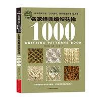 Nieuwe Trui Breien 1000 verschillende patroon boek/verslaafd nodig en breien naald vaardigheid textbook