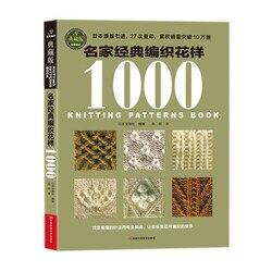 Novo suéter tricô 1000 padrão diferente livro/necessidade enganchada e tricô agulha habilidade livro