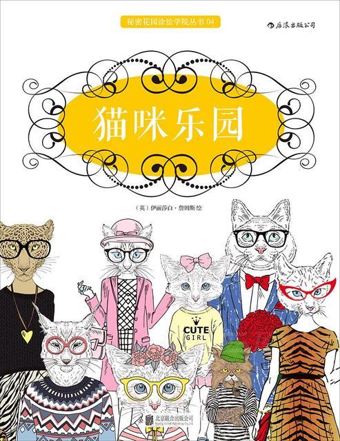 Cat Park Coloring Book For Adult Secret Garden Styles Art Children Relieve Stress Painting