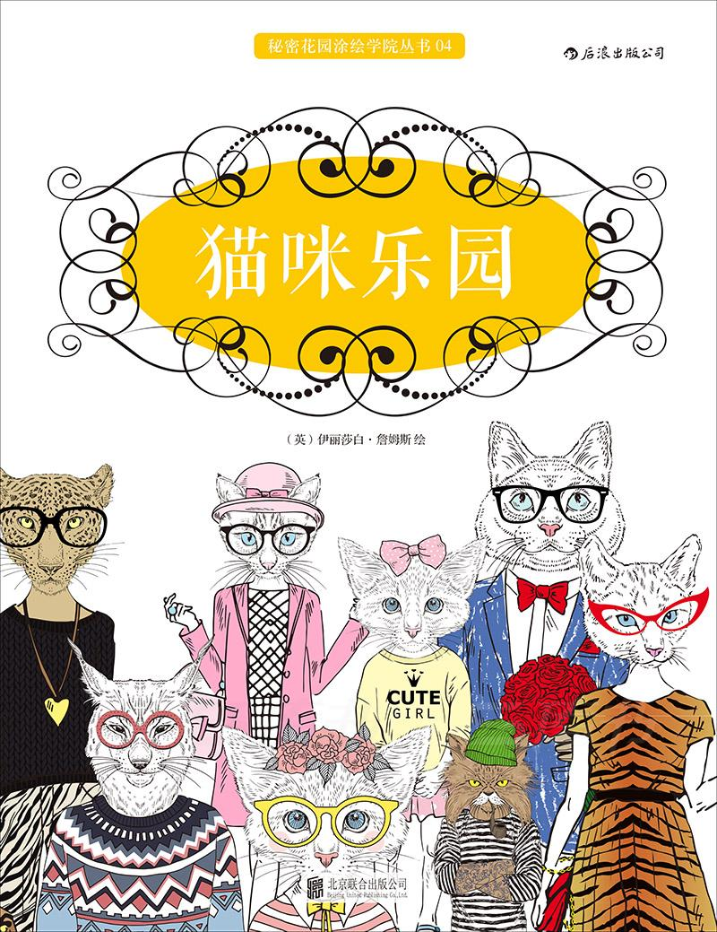 Cat Park Coloring Book For Adult Secret Garden Styles Art Children Relieve Stress Painting Drawing Books