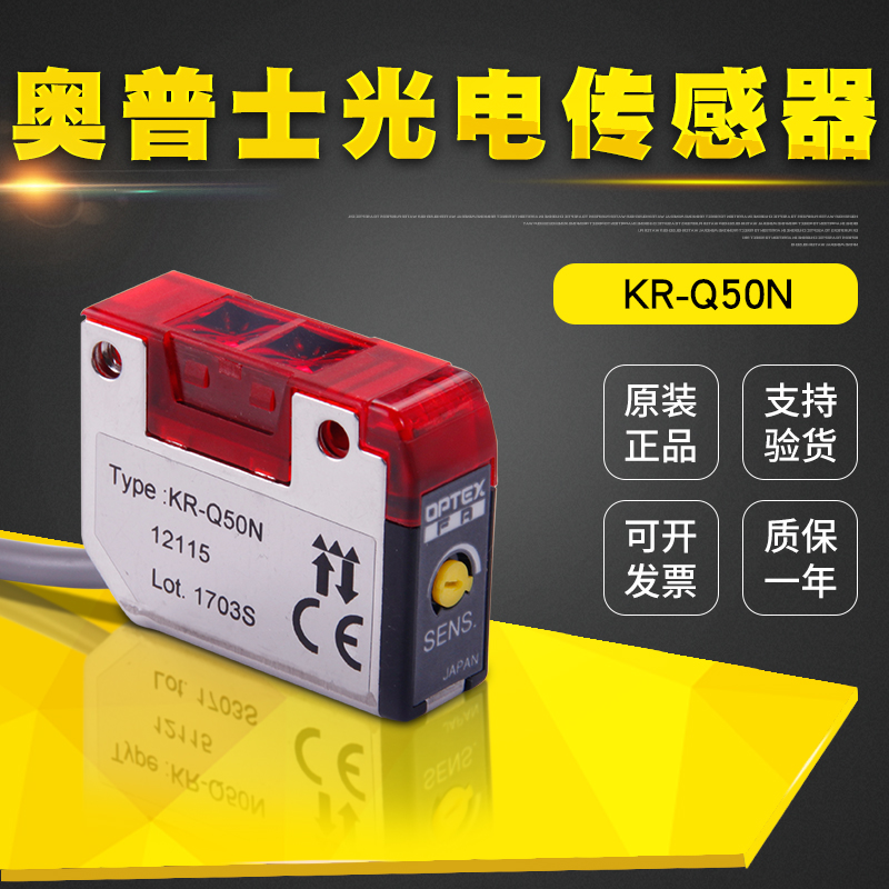 Free Shipping Original new Opus OPTEX photoelectric switch KR-Q50N KR-Q05P sensor KR-Q50NW new and original vd 300 optex photoelectric switch photoelectric sensor