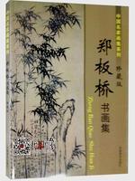 و اللوحات اللوحة الشهيرة mozhu تشنغ بانكيو اللوحة سلسلة-في الكتب من لوازم المكتب واللوازم المدرسية على