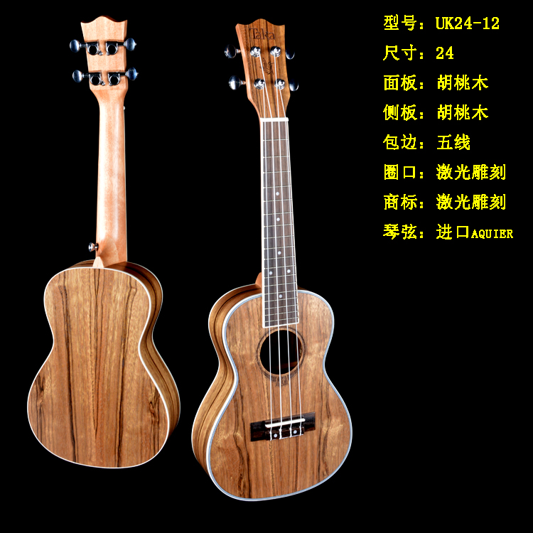 uk210 Solid  Walnut  Top Concert Ukulele 24 inch   Guitar Rosewood Bridge Matt magnum live in concert