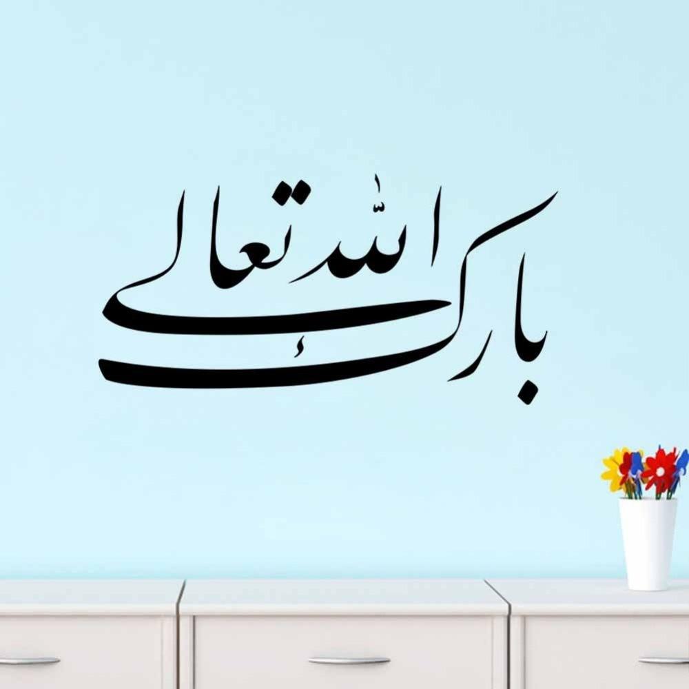 Removable Name Allah Islamic Muslim Arabic Bismillah Art Calligraphy wall sticker Vinyl home Decor Home Bedroom Decor whatsapp