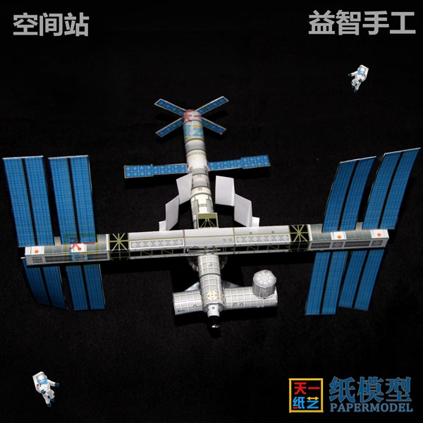 3-D Paper Model Of International Space Station DIY Puzzle Handicraft Course Space Origami Paper Model