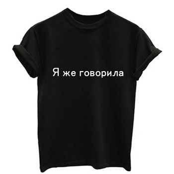 Womens Russian T-shirt