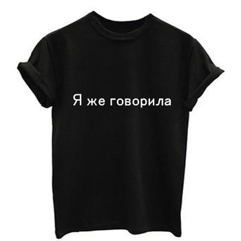 Women Men Russian Letter I TOLD YOU Print T-shirt Girl O-neck casual Summer t shirt femme Gray Black Pink Cotton tshirts Top Tee